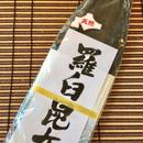 北海道産 天然 羅臼昆布3等級 120g