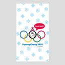 【PyeongChang 2018(応援vol.1)】(White Ver.) スマホ用壁紙(1080×1920)