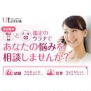 電話占いサイト「ウラナ」紹介記事テンプレート(300文字)