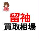 着物買取の相場「留袖」記事テンプレ(800文字)