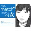 恋活サイト「マッチドットコム」アフィリエイト記事テンプレート(970文字)