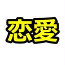 【お得な特典付き】恋愛アフィリエイト:都合よく付き合える彼女を作る方法!(12000文字/穴埋め式記事テンプレート)