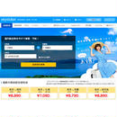 旅行アフィリエイト格安航空券会社「スカイチケット」紹介記事テンプレート(約800文字)