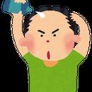 男性向けアフィリエイト「若ハゲ(20代前半)の原因と解消法」記事テンプレ(ペラサイト・ブログ・Youtube兼用/3300文字)