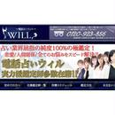 電話占いサイト「ウィル」紹介記事テンプレート(300文字)