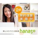オンライン英会話教室「Hanaso」商品紹介記事テンプレート(1000文字)