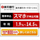 【記事販売】カードローン会社「楽天銀行スーパーローン」紹介記事テンプレート(1000文字)