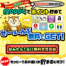 ポイントサイト「モッピー(moppy)」をアフィリエイトする記事テンプレート(2200文字)