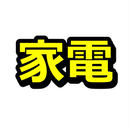 家電アフィリエイト「ビデオカメラの選び方」(2000文字)