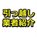 一括見積もりアフィリエイト「引越し侍」紹介記事テンプレート(290文字)