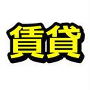 不動産紹介サイト「キャッシュバック賃貸」記事テンプレート(400文字)