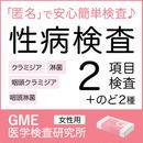 性病検査キット「GME医学検査研究所」商品紹介記事テンプレート(300文字)