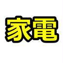 家電アフィリエイト専門ブログを作る記事!(46100文字)