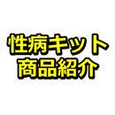 性病検査キット「STD研究所」商品紹介記事テンプレート(400文字)