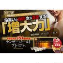 増大サプリ「テンザーゴールド」商品紹介記事テンプレ(180文字)