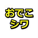女性向けアフィリエイト記事「おでこのシワ」を消す方法!(6000文字/ペライチサイトに最適)