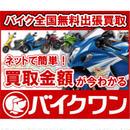 【記事販売】バイク買取会社「バイクワン」紹介記事テンプレート(500文字)