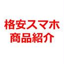 格安スマホ「UQモバイル」商品紹介記事テンプレート(800文字)