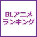 BLアニメOP・EDランキング