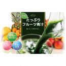 「めっちゃたっぷりフルーツ青汁」商品紹介記事テンプレート!(200文字)