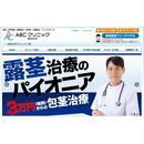 「ABCクリニック」メンズサロン&クリニック紹介記事テンプレート(400文字)