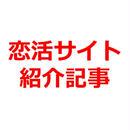 恋活サイト「エキサイトフレンズ」アフィリエイト記事テンプレート(970文字)