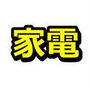 家電アフィリエイト「炊飯器の選び方」(2200文字)