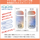 iQOS アイコス 全面 スキン シール a1012