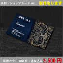 両面デザイン名刺★テンプレート005★名刺100枚
