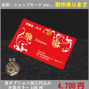 箔押しデザイン★テンプレート9007★名刺100枚