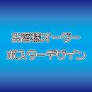 お客様オーダー商品☆ポスターデザイン