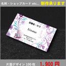 片面デザイン名刺★テンプレート012★名刺100枚