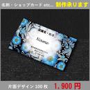 片面デザイン名刺★テンプレート015★名刺100枚