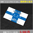両面デザイン★カラー名刺★00029★名刺100枚