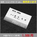 片面ビジネスデザイン★テンプレートb001★名刺100枚