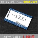 片面デザイン★カラー名刺★00024★名刺100枚