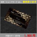 片面デザイン名刺★テンプレート007★名刺100枚