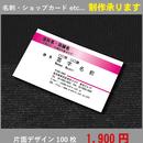 片面デザイン★カラー名刺★00023★名刺100枚