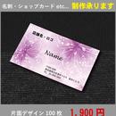 片面デザイン名刺★テンプレート021★名刺100枚