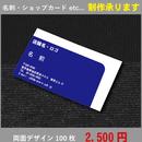 両面デザイン★カラー名刺★00027★名刺100枚