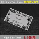 シンプルデザイン★テンプレート0006★名刺100枚