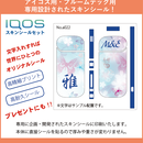iQOS アイコス 全面 スキン シール a1022