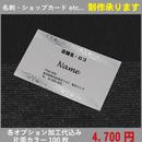 箔押しデザイン★テンプレート9006★名刺100枚
