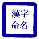 Name to Kanji