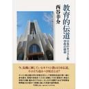 教育的伝道 ―日本のキリスト教学校の使命 西谷幸介著