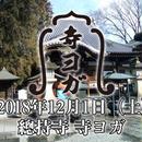2018年12月1日 西東京總持寺 寺ヨガ