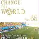 【第65号】本田圭佑メルマガ『CHANGE THE WORLD』 2018年6月27日配信分