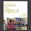 【第59号】本田圭佑メルマガ『CHANGE THE WORLD』 2018年5月16日配信分