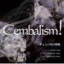 [CD]「Cembalism!〜チェンバロの冒険」