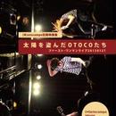 """【DVD】(M)otocompo """"太陽を盗んだOTOCOたち"""""""